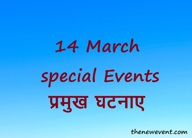14 March All Special Events Death Birth  in Hindi