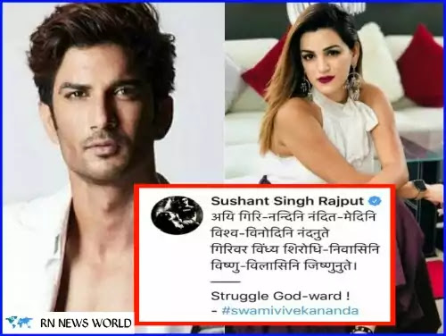 Sushant-Singh-Rajput's-sister-shares-message-from-Bhai-invoking-Swami-Vivekananda