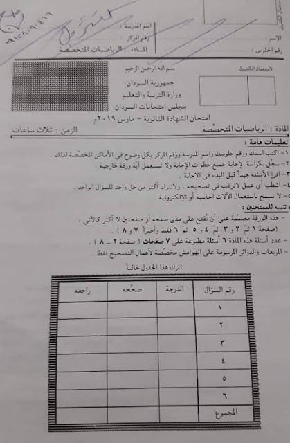 امتحان الرياضيات المتخصصة - #الشهادة_السودانية مارس 2019