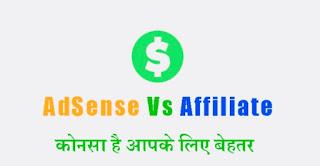 Google adsense or affiliate
