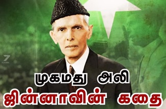 The story of Muhammad Ali Jinnah 14-02-2019 News 7 Tamil