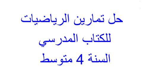 حل تمرين 7 ص 60 رياضيات 4 متوسط