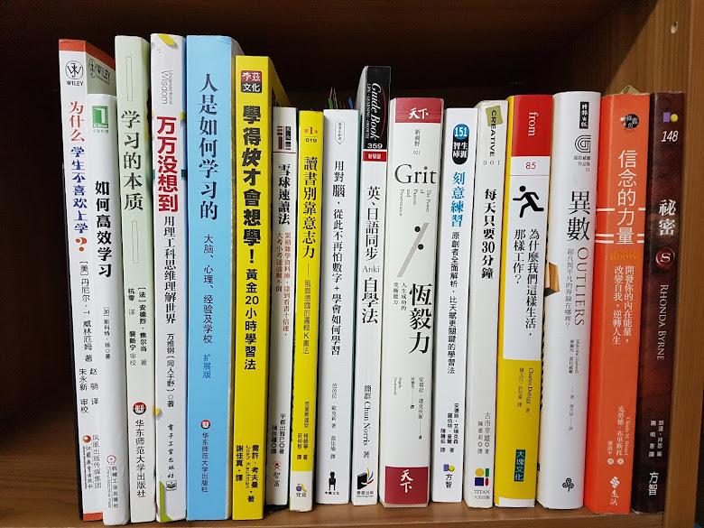 書櫃上關於學習方法的工具書