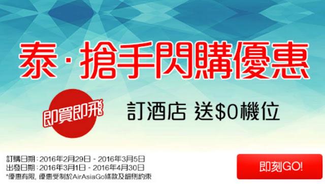 閃購泰國酒店送$0機票!香港/澳門飛曼谷及清邁限送1000張機票,4月底前出發。