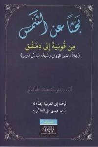 تحميل كتاب بحثاً عن الشمس PDF جلال الدين الرومي وشيخه شمس تبريز