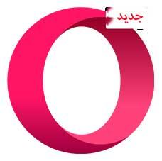 تحميل متصفح اوبرا  Opera  احدث اصدار