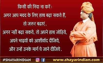 Swami Vivekananda : Hindi Suvichar on Ninda, Aashirwad, Madad