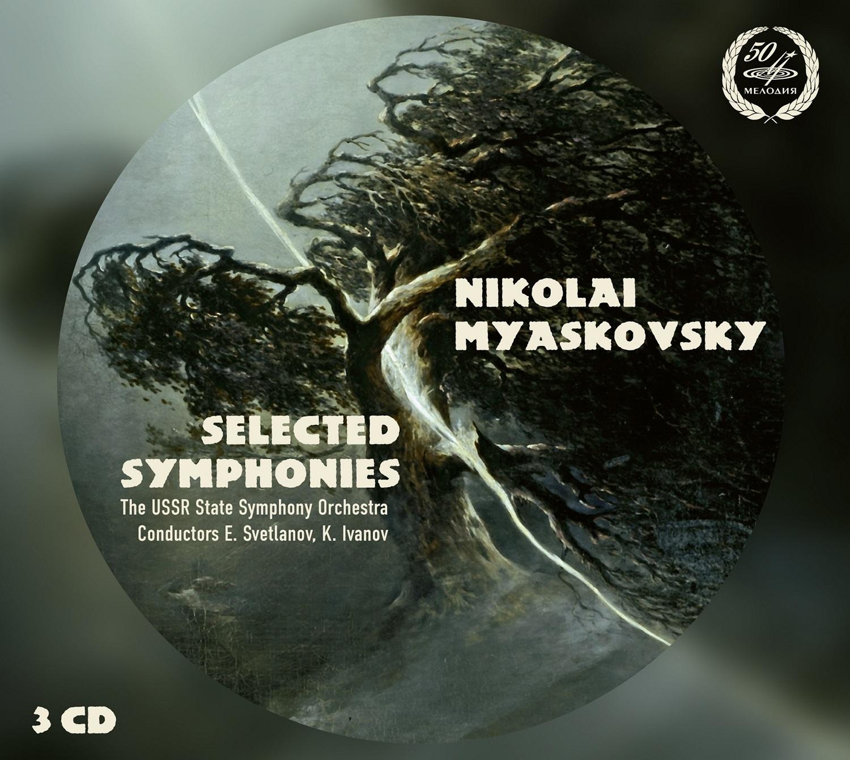 Nikolai Myaskovsky Myaskovsky