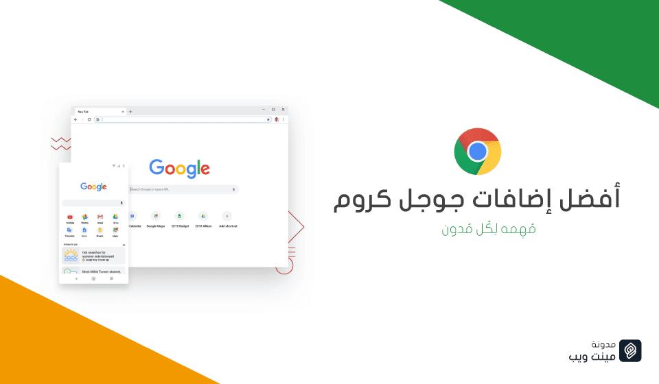 أفضل إضافات جوجل كروم 2020 - مُهِمه لِكُل مُدون