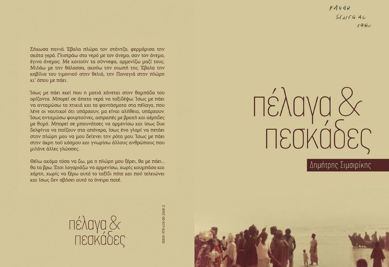 Κυκλοφόρησε το βιβλίο του Αλεξανδρουπολίτη Δημήτρη Σιμσιρίκη «Πέλαγα & πεσκάδες»