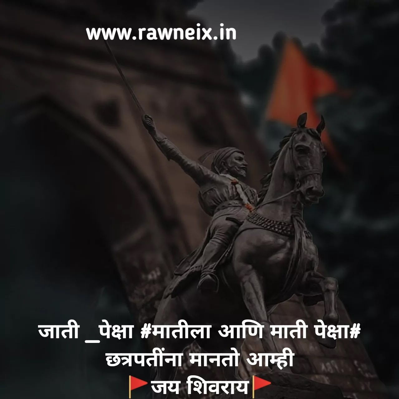 Shiv Jayanti Shubhechha In Marathi
