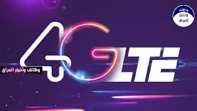 """أعلنت شركة """"زين العراق"""" للاتصالات، يوم الاربعاء، عن اطلاق خدمات الجيل الرابع 4G-LTE تجريبياً في جميع محافظات البلاد، مشيرة الى استيفائها كافة شروط الترخيص.  وقالت في بيان ورد إلى {موقع: وظائف وأخبار العراق}، إنها حققت انجازا جديدا بأطلاقها خدمات الجيل الرابع 4G-LTE تجريبيا في كافة أرجاء العراق .  وأوضحت الشركة، أن زين العراق التزمت بوعدها لمشتركيها بتوفير أفضل تجربة وسرعة لخدمات الجيل الرابع 4G-LTE على مستوى الشرق الأوسط، مؤكدة أن مسيرة التحول الرقمي في العراق ستبدأ من خلال تقنيات الجيل الرابع التي ستكون اسرع باضعاف ما موجودة عليه في الجيل الثالث.  ونقل البيان، عن الرئيس التنفيذي لشركة زين العراق علي الزاهد علق على الاطلاق التجريبي للجيل الرابع """"على الرغم من الظروف التي نمر بها في ظل جائحة كوفيد-19 بالإضافة الى كافة التحديات التي رافقت اعلان اطلاق الخدمة، موضحا نقدم للعراقيين تقنية الجيل الرابع 4G-LTE، التي ستمكننا من تقديم المنتجات والخدمات الأكثر ابتكاراً للمستخدم العراقي في القطاعات الاستهلاكية وريادة الأعمال وإنترنت الأشياء وفي العديد من القطاعات الاقتصادية والصحية والتعليمية.  وأوضح أن تقنيات الجيل الرابع ستدعم جهود زين العراق في رحلتها للتحوّل الرقمي. موضحا بالقول نحن سعداء بأننا شركة الاتصالات الأولى في العراق التي اطلقت خدمات الجيل الرابع، التي باتت اليوم في متناول مشتركينا عبر شبكة تمتلك أوسع تغطية في كافة أرجاء العراق"""".  وأعلنت زين عن اطلاقها الخدمة من خلال حملة اعلانية بمستوى عالمي وجديد من نوعه جمعت النجمين سيف نبيل ومحمد رمضان تجسد أهمية خدمات الجيل الرابع بالنسبة للعراقيين في كافة جوانب حياتهم."""