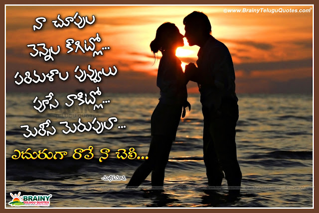 Here is  Heart touching telugu quotes, heart touching love quotes, heart touching inspirational quotes, Best Telugu Love Quotes, Best Telugu inspirational quotes, Best Inspirational Telugu Quotes, Best Telugu Love Quotes, Best Telugu inspirational quotes, Best Inspirational Telugu Quotes, best inspirational love quotes in telugu, telugu love quotes, love quotes telugu, Best inspirational quotes on love, Best inspirational quotes about love and life, Top Telugu love quotes,Top Telugu Love Quotes, Alone sad girl images quotes.