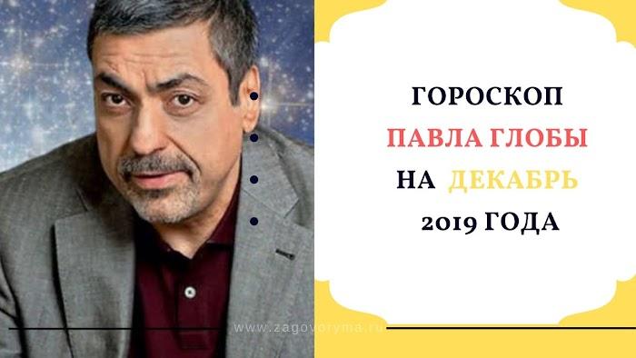 Гороскоп Павла Глобы на декабрь 2019 года