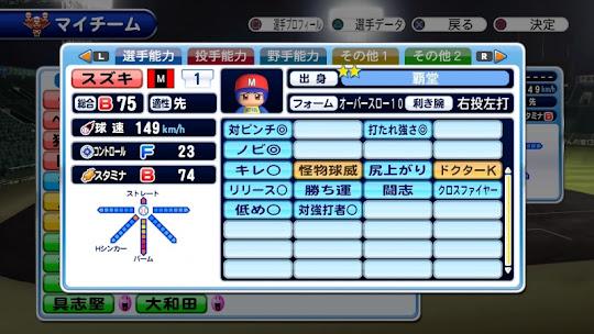 星井スバルからの挑戦状 攻略選手育成2