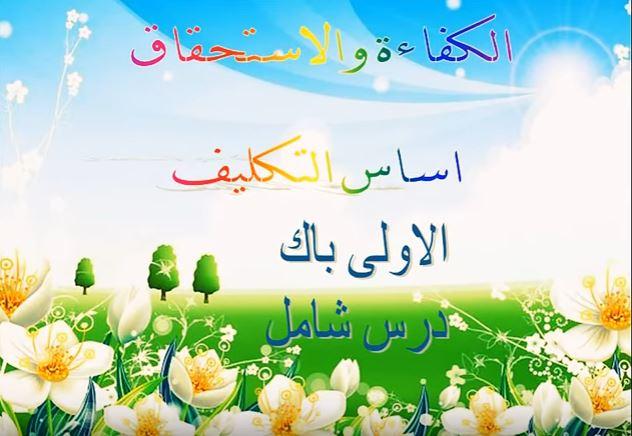 درس التربية الإسلامية الأولى ثانوي تأهيلي مدخل الحكمة: درس الكفاءة و الاستحقاق أساس التكليف