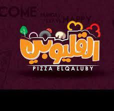 أسعار منيو و رقم عنوان فروع مطعم فطائر بيتزا القليوبي
