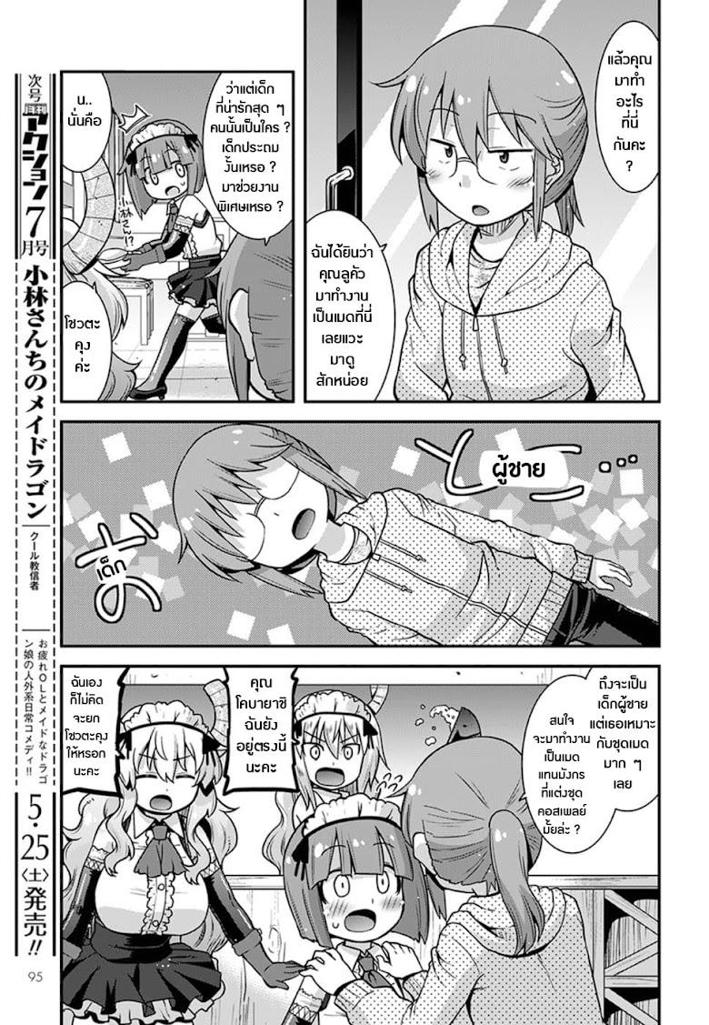 Miss Kobayashi s Dragon Maid: Lucoa is my xx - หน้า 9
