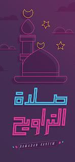 خلفية موبايل رمضان كريم صلاة التراويح