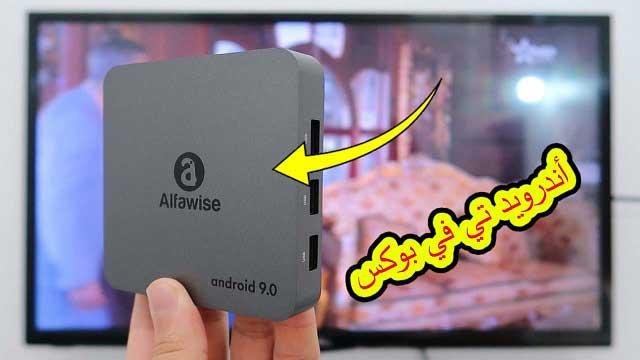 مراجعة لأسرع وأفضل جهاز أندرويد تي في بوكس بثمن رخيص جدا - Best Android TV Box