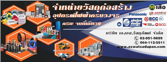 aswatsadupan.com จำหน่ายวัสดุก่อสร้าง อุปกรณ์ไฟฟ้าครบวงจร ครบ จบที่เดียว
