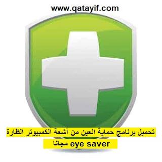 تحميل برنامج حماية العين من أشعة الكمبيوتر الظارة eye saver مجانا