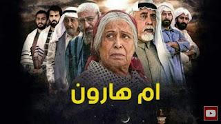 مسلسل ام هارون الحلقة 18 رمضان 2020