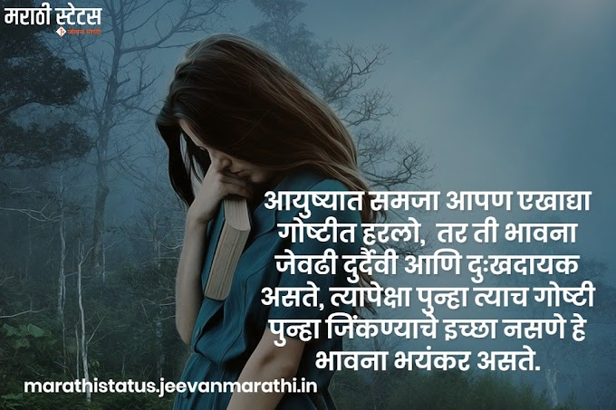 मोटिव्हेशन मराठी स्टेट्स । motivation marathi status ।marathi status images