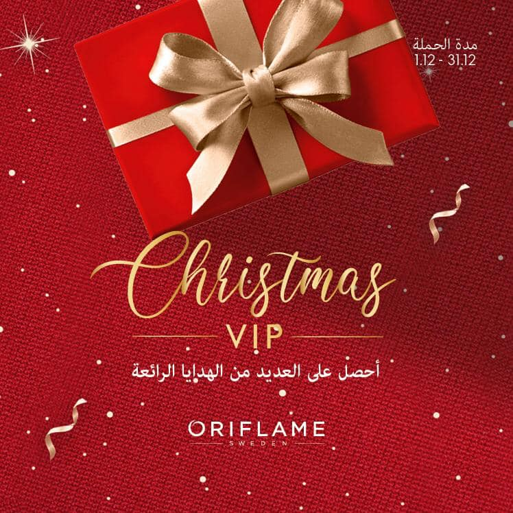 عروض اوريفليم Oriflame من 1 ديسمبر حتى 31 ديسمبر 2019 عروض ال VIP