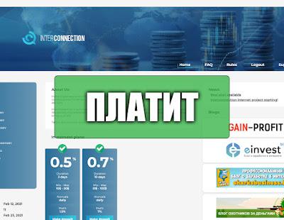 Скриншоты выплат с хайпа interconnection.biz
