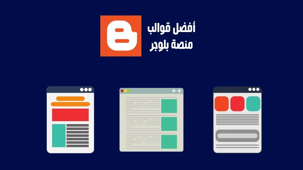 أفضل مواقع تحميل قوالب بلوجر عربية وأجنبية مجانا