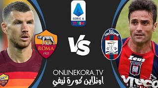 مشاهدة مباراة روما وكروتوني بث مباشر اليوم 09-05-2021 في الدوري الإيطالي