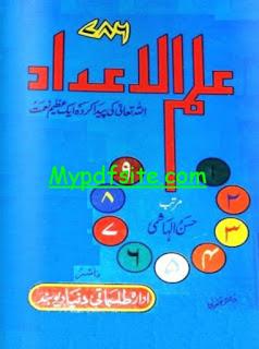 Ilm ul Adaad by Hassan al hashmi