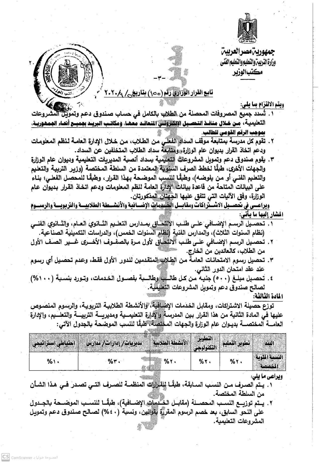 """رسميا.. المصروفات الدراسية للعام ٢٠٢١/٢٠٢٠.. من ٢٠٠ لـ ٥٠٠ جنية """"مستند"""" 3"""