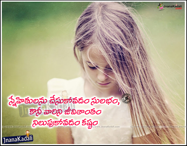 Telugu Nice Friendship Lines and thoughts wallpapers greetings cards