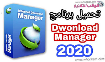 internet download manager تحميل internet download manager myegy internet download manager serial number internet download manager apk internet download manager akoam internet download manager 2020 internet download manager registration internet download manager كامل internet download manager full internet download manager i internet download manager i google chrome internet download manager for i mac كيفية جعل برنامج internet download manager يحمل من اليوتيوب كيفية جعل برنامج internet download manager يسيطر على جميع التحميلات internet download manager i kaldırma i internet download manager برنامج internet download manager مع الكراك والباتش 2019 برنامج internet download manager مع الكراك والباتش 2018 تحميل برنامج internet download manager كامل بالكراك والسيريال مجانا internet download manager نسخة كاملة internet download manager نسخة كاملة ومفعلة لا تحتاج تفعيل internet download manager نسخة صامتة internet download manager نسخة مدى الحياة internet download manager نرم افزار دانلود حل مشكلة الرقم التسلسلي internet download manager نهائيا حل مشكلة الرقم التسلسلي internet download manager نهائيا 2019 حل مشكلة الرقم التسلسلي internet download manager نهائيا 2018 حل مشكلة الرقم التسلسلي internet download manager نهائيا 2017 internet download manager دانلود نسخه کرک شده n de serie internet download manager gratuit internet download manager مفعل internet download manager مع التفعيل internet download manager من الموقع الرسمي internet download manager مع الكراك 2019 internet download manager ماي ايجي internet download manager مجاني internet download manager مشكلة internet download manager مفعل مدى الحياة internet download manager مدفوع internet download manager للكمبيوتر internet download manager للماك internet download manager للأندرويد internet download manager لا يعمل مع جوجل كروم internet download manager لا يظهر في اليوتيوب internet download manager لا يعتمد هذا الاصدار من البرنامج هذا النوع من التحميل internet download manager لا يعمل مع اليوتيوب internet download manager لا يحمل من اليوتيوب اضافة internet download manager لجوجل كروم اضافة internet download manager للكروم ارقام تسلسلية ل internet download manager الرقم التسلسلى لبرنامج internet download manager الرقم التسلسلى لبرنامج internet download manager 2019 internet download manager كامل بالكراك internet download manager كامل مفعل internet download manager كامل 2020 internet download manager كيفية تحديث internet download manager كراك مدى الحياة internet download manager كراك 6.35 internet download manager كامل بالسيريال myegy internet download manager كامل الموقع الرسمي internet download manager قوقل كروم اضافات فايرفوكس internet download manager سيريال internet download manager غير مزيف رقم تسلسلي internet download manager غير مزيف الرقم التسلسلي internet download manager غير مزيف رقم تسلسلي internet download manager غير مزيف 2018 تحميل internet download manager من غير رقم تسلسلي اريد رقم التسلسل لبرنامج internet download manager غير مزيف برنامج تحميل غير internet download manager چگونه internet download manager را غیر فعال کنیم internet download manager عرب سيد internet download manager عربي internet download manager عدم ظهور ظهور رسالة internet download manager مشكلة عدم ظهور internet download manager حل مشكلة ظهور internet download manager internet download manager طريقة تفعيل internet download manager طريقة التحميل من اليوتيوب internet download manager طريقة استخدام internet download manager طريقة التسجيل internet download manager طريقة حذف internet download manager طريقة تثبيت برنامج internet download manager طريقة تثبيت internet download manager طريقة تحميل برنامج internet download manager طريقة تحميل طريقة internet download manager ضبط internet download manager ضبط اعدادات internet download manager كيفية ضبط internet download manager ضبط برنامج internet download manager كيفية ضبط برنامج internet download manager للتحميل من اليوتيوب ضبط اعدادات برنامج internet download manager كيفية ضبط برنامج internet download manager internet download manager صامت internet download manager شراء internet download manager شرح internet download manager شبيه internet download manager دانلود کرک شده internet download manager سيريال internet download manager سريال مدى الحياة internet download manager سيجما internet download manager سيريال نمبر internet download manager سيريال برنامج internet download manager سريال اصلي internet download manager سعر سيريال internet download manager internet download manager s s/n internet download manager registration s.n internet download manager internet download manager زيزوم internet download manager منتدى زيزووم internet download manager تثبيت صامت زيزوم تحميل برنامج internet download manager زيزوم كيفية تفعيل internet download manager بضغطة زر واحدة مدى الحياة تفعيل برنامج internet download manager بضغطة زر وحل برنامج زي internet download manager زيادة سرعة برنامج internet download manager زيادة سرعة التحميل internet download manager jak pobierać z internet download manager jak ściągać z internet download manager internet download manager رقم التسلسلي internet download manager رقم تسلسلي internet download manager رایگان دانلود رقم تسلسلي internet download manager مدى الحياة رقم التسلسلي internet download manager مدى الحياة رقم تسلسلي internet download manager 2019 رقم تسلسلي internet download manager 2018 كيفية تشغيل برنامج internet download manager بدون رقم تسلسلي internet download manager ذانلود دانلود internet download manager internet download manager داماس internet download manager دانلود internet download manager ديف بوينت internet download manager دانلود برنامه internet download manager دانلود آخرین ورژن internet download manager دانلود برای کامپیوتر internet download manager حل مشكلة internet download manager حلب تك حل مشكلة internet download manager الرقم التسلسلي 2019 حل مشكلة سيريال internet download manager حل مشكلة برنامج internet download manager كيفية حل مشكلة internet download manager internet download manager جوجل كروم طريقة اضافة برنامج internet download manager الى جوجل كروم كيفية تفعيل برنامج internet download manager مع جوجل كروم ثيمات internet download manager ثبت نام internet download manager internet download manager تسجيل internet download manager تفعيل internet download manager تحميل مجاني بدون تسجيل internet download manager تحميل 2020 internet download manager تحميل من الموقع الرسمي internet download manager تشغيل internet download manager تفعيل صامت internet download manager بالكراك internet download manager باتش internet download manager بالتفعيل internet download manager بديل internet download manager بدون تسجيل internet download manager برنامج مع الكراك تفعيل internet download manager بدون كراك او باتش مدى الحياة internet download manager كامل بالسيريال internet download manager اكوام internet download manager اخر اصدار internet download manager الموقع الرسمى internet download manager الحلواني internet download manager الكراك internet download manager اضافة internet download manager الكراك مفتوح مدى الحياة internet download manager التفعيل internet download manager اظهار ايقونة internet download manager اندرويد internet download manager extension internet download manager serial internet download manager full crack internet download manager 2018 internet download manager 0.1.2 internet download manager 01 net internet download manager 0 bytes internet download manager 0.5 internet download manager error 0x80029c4a internet-download-manager-6-07-en-fr-de-it-jp-ar-win open with internet download manager 0.1.0 telecharger download internet manager 01net internet-download-manager-idm-v6-07-crack internet download manager speed up 300 000 kb internet download manager 1 pc lifetime license internet download manager 1 pc lifetime key global internet download manager 100 working serial key internet download manager 1 pc lifetime license free download internet download manager 1.1 403 forbidden internet download manager 1 year license key internet download manager 10 internet download manager 127.0.0.1 internet download manager 100 internet download manager 1.0.1 1. internet download manager website 1. internet download manager internet download manager 6.35 build 1 full internet download manager 6.28 build 1 + crack internet download manager 6.29 build 1 crack internet download manager 6.35 build 1 pre-activated by m4rdhi bravo internet download manager 6.30 build 1 internet download manager 2019 full internet download manager 2019 تحميل internet download manager 2019 with patch internet download manager 2019 full version with crack free download internet download manager 2017 internet download manager 2019 full version with crack internet download manager 2019 اكوام 2. internet download manager euro truck simulator 2 internet download manager internet download manager buy 2 internet download manager welcome2 internet download manager 6.33 build 2 serial number internet download manager 6.29 build 2 internet download manager 6.29 build 2 crack internet download manager 6.31 build 2 internet download manager 6.33 build 2 serial internet download manager 6.31 build 2 crack internet download manager 35 internet download manager 36 internet download manager 32 bit patch internet download manager 32 build 6 crack internet download manager 30 days trial internet download manager 30 days trial version internet download manager 30 days trial expired internet download manager 30 internet download manager 3.35 internet download manager 3.35 crack 3. ninja internet download manager internet-download-manager 6.3-1-build-2_fr_57994 internet download manager 6.31 build 3 internet download manager 6.35 build 3 crack internet download manager 6.31 build 3 crack internet download manager 6.31 build 3 serial key internet download manager 6.35 build 3 full internet download manager 6.33 build 3 full crack internet download manager 6.33 build 3 serial number internet download manager 6.31 build 3 full 4.internet download manager internet download manager 6.31 build 4 gta 4 internet download manager internet download manager old version 4 internet download manager 5.18 build 4 internet download manager 6.33 build 4 full internet download manager for iphone 4 internet download manager for note 4 4. https //jalantikus.com/apps/internet-download-manager internet download manager 5.18 internet download manager 5.09 internet download manager 5.18 full registered-license key internet download manager 5.05 internet.download.manager 5.18 patch+crack.rar internet download manager 5.0 internet download manager 5.20 internet download manager 5.18.2 full version internet download manager 5.19 serial number internet download manager 5.01 serial key gta 5 internet download manager iphone 5 internet download manager error id 5 internet download manager internet download manager 6.30 build 5 internet download manager 6.35 build 5 crack internet download manager 6.31 build 5 internet download manager 6.35 build 5 full internet download manager 6.32 build 5 full crack internet download manager 6.31 build 5 crack internet download manager 6.35 تحميل internet download manager 6.35 build 8 crack internet download manager 6.36 build 1 internet download manager 6.35 build 12 crack internet download manager 6.35 build 17 retail crack internet download manager 6.35 crack internet download manager 6.35.18 internet download manager 6.35 build 10 crack internet download manager 6.35 build 11 crack internet-download-manager-6.30-build-5 internet download manager 6.x.x.update 15 patch-reis internet.download.manager.6.x.x.update.9-patch internet.download.manager.6.x.x.update.8-patch internet download manager 6 serial number internet.download.manager.6.x.x.update.10-patch internet.download.manager.6.x.x.update.8-patch.exe internet download manager 6.x.x.update 14 patch-reis internet-download-manager-6-35-build-17 internet download manager 7.1 internet download manager 7.1 full version internet download manager 7.1full cracked lifetime version internet download manager 7.1 extension for google chrome internet download manager 7.1 crack internet download manager 7.1 full version with crack internet download manager 7.3 full crack internet download manager 7.3 internet download manager 7.2 internet download manager 7.1 beta build cracked version windows 7 internet download manager serial number internet download manager build 7 internet download manager build 8 internet download manager build 8 crack internet download manager windows 8 serial number internet download manager 6.31 build 8 internet download manager 6.35 build 8 internet download manager 6.30 build 8 internet download manager 6.31 build 8 crack internet download manager 6.31 build 8 patch internet download manager support firefox 8 integration internet download manager 9 internet download manager build 9 full version internet download manager build 9 internet download manager 6.31build 9 internet download manager 6.31 build 9 crack internet download manager 6.31 build 9 full internet download manager 6.32 build 9 patch internet download manager 6.35 build 9 internet download manager v6.31 build 9 internet download manager 6.31 build 9 serial key