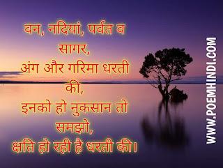 Nature Poem Hindi language poster png quotes SMS shayari hd images