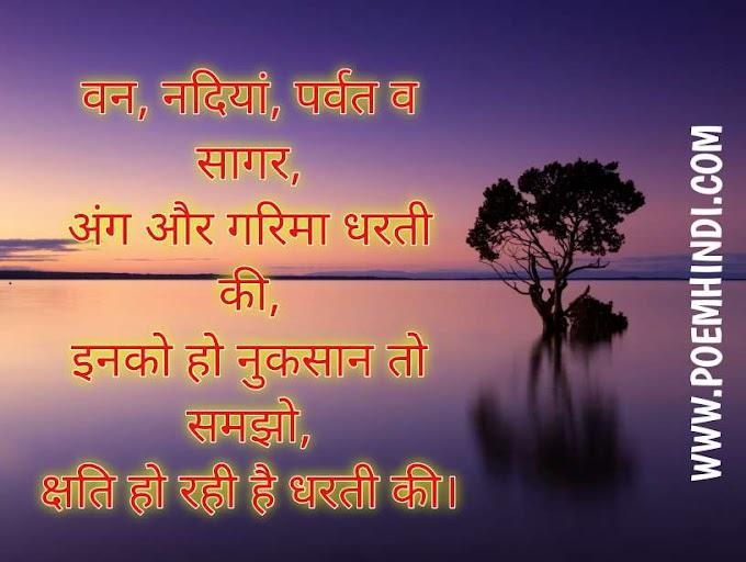 प्रकृति पर कविता | Poem On Nature In Hindi