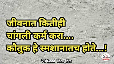 जीवन-आयुष्य-Marathi-Suvichar-Suvichar-in-Marathi-Language-Good-thought-सुंदर-विचार-सुविचार-फोटो-marathi-suvichar-with-images