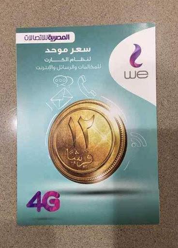 شرح نظام كارت 12 قرش من we وي المصرية للإتصالات 2021