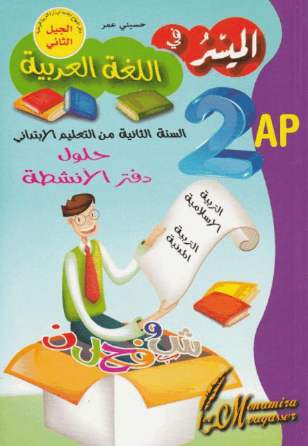 حلول دفتر الانشطة اللغة العربية للسنة الثانية ابتدائي الجيل الثاني pdf