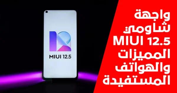 واجهة شاومي MIUI 12.5 والهواتف التي ستحصل على التحديث الجديد