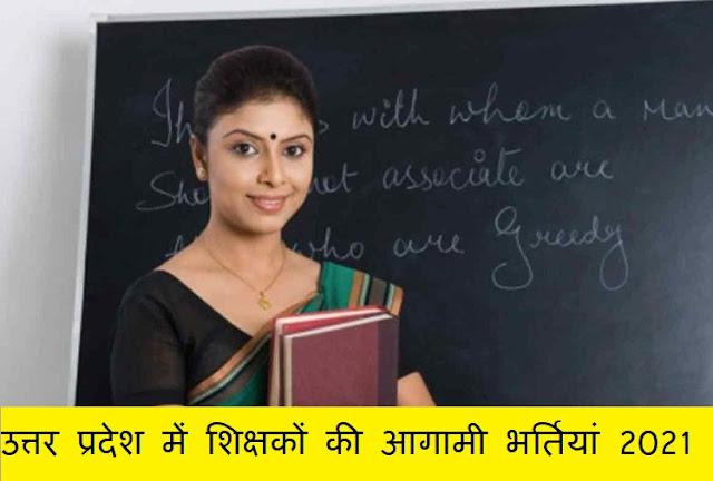 Primary Ka Master   Basic Shiksha News -  उत्तर प्रदेश में शिक्षकों की आगामी भर्तियां 2021