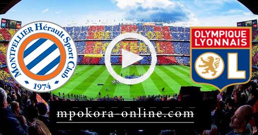 مشاهدة مباراة مونبلييه وليون بث مباشر كورة اون لاين 15-09-2020 الدوري الفرنسي