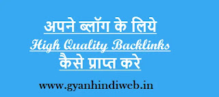 How-to-Create-backlinks-in-hindi