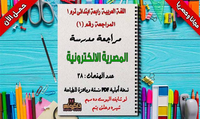 تحميل مراجعه اللغة العربية للصف الرابع الابتدائي ترم اول 2020 للمدرسة المصرية