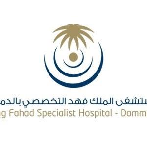 وظائف شاغرة وظائف مستشفى الملك فهد التخصصي بالدمام 1441 - رابط التسجيل