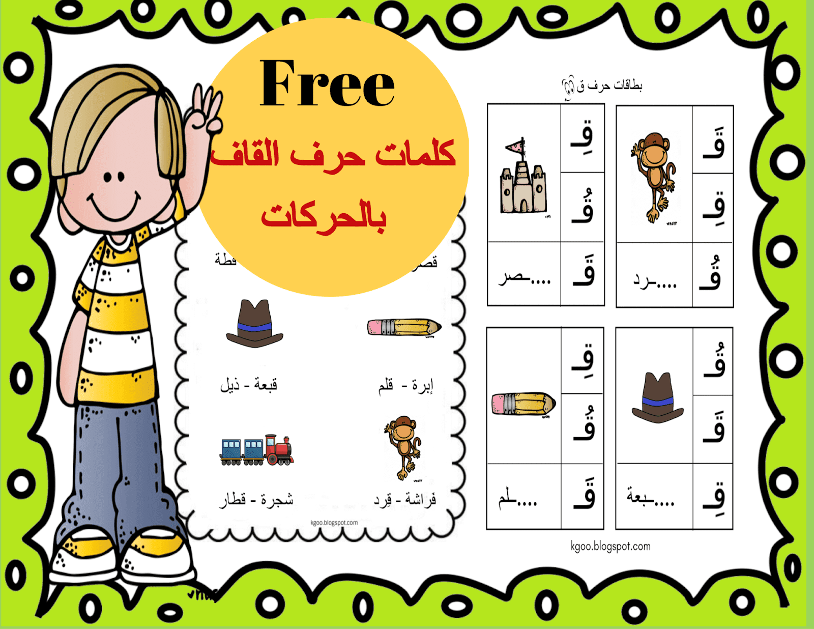 52 Arabic Free Worksheets For Kids Ideas 11