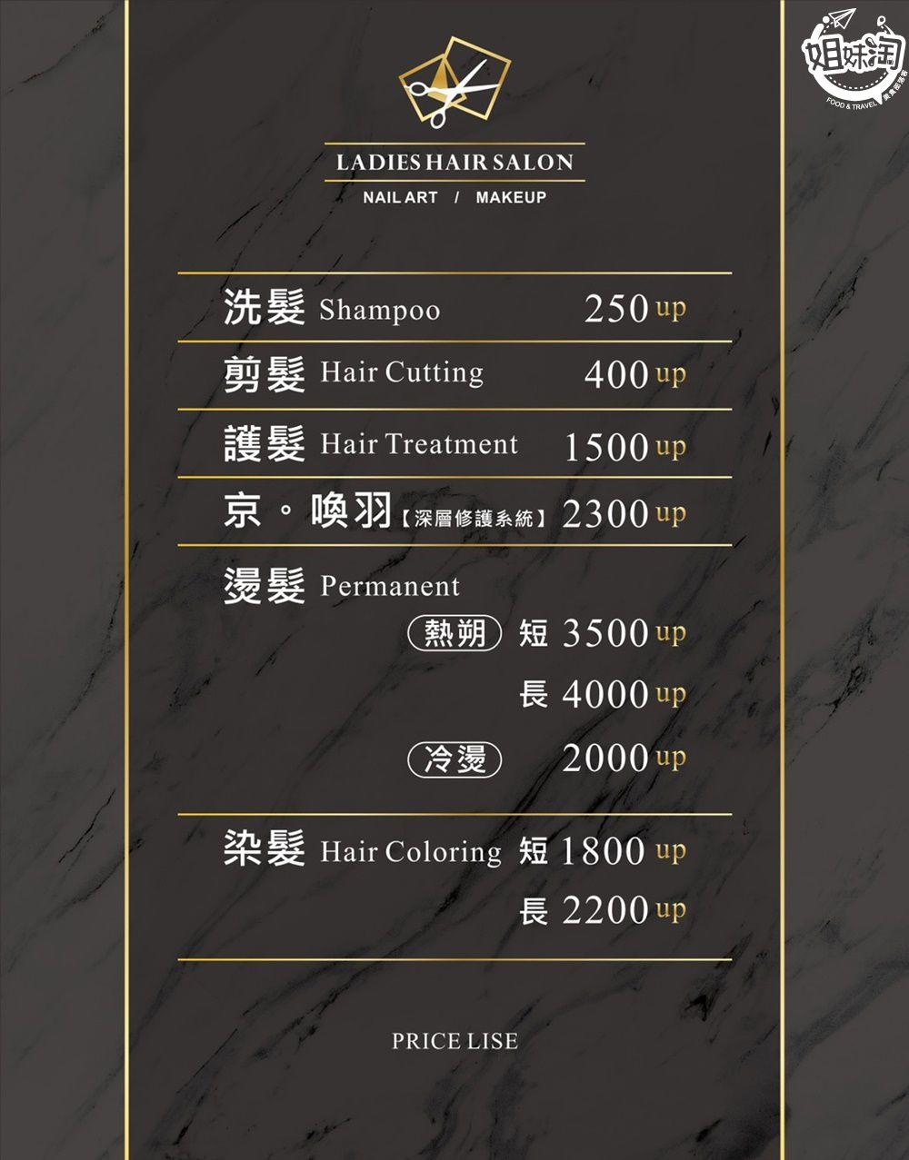 Ladies Hair Salon價格,高雄夜間洗髮,高雄夜間美甲,高雄妝髮,高雄整體造型,高雄幫忙化妝,高雄幫人化妝的店,高雄代客化妝