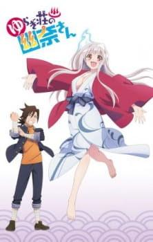 فيلم انمي Yuragi-sou no Yuuna-san OVA مترجم بعدة جودات